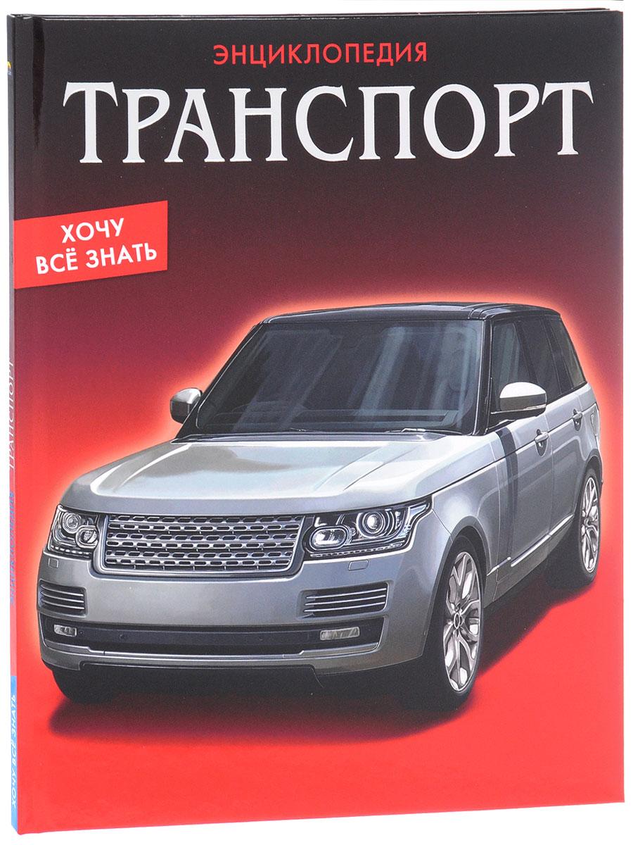Транспорт. Энциклопедия хочу продать автомобиль ауди а3