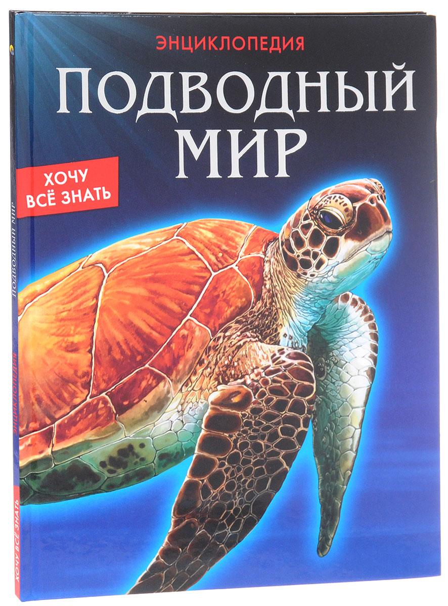 Наталина Кузьмина Подводный мир. Энциклопедия
