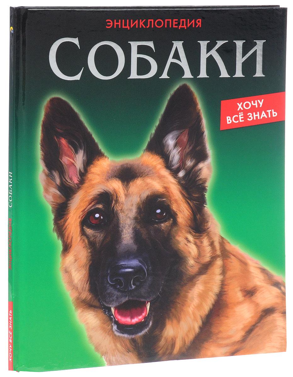 Леся Калугина Собаки. Энциклопедия книги эксмо самые популярные породы собак