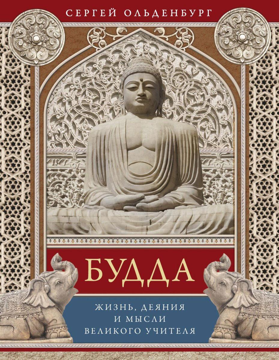 Zakazat.ru: Будда. Жизнь, деяния и мысли великого учителя. Сергей Ольденбург