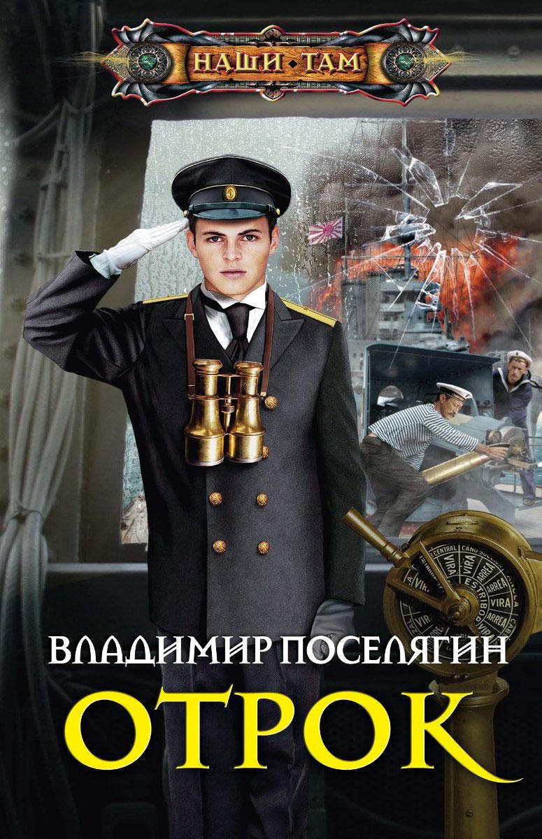 Владимир Поселягин Отрок