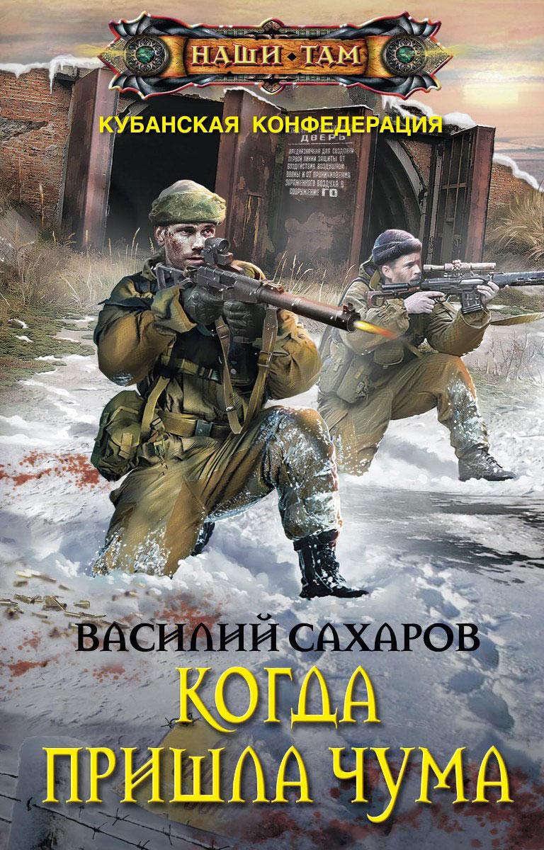 Василий Сахаров Когда пришла чума василий сахаров большой погром