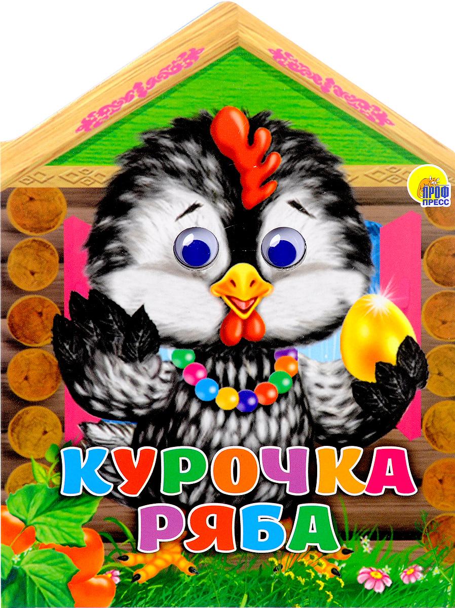 Курочка ряба. Книжка-игрушка русская народная игрушка рни матрешка курочка ряба