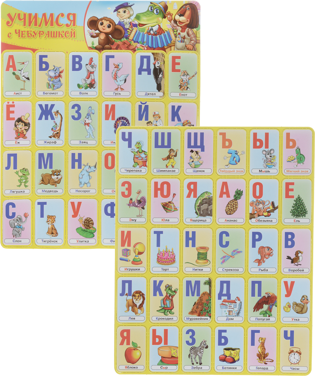 Умка Обучающие карточки Азбука на магнитах умка обучающие карточки лунтик логические цепочки