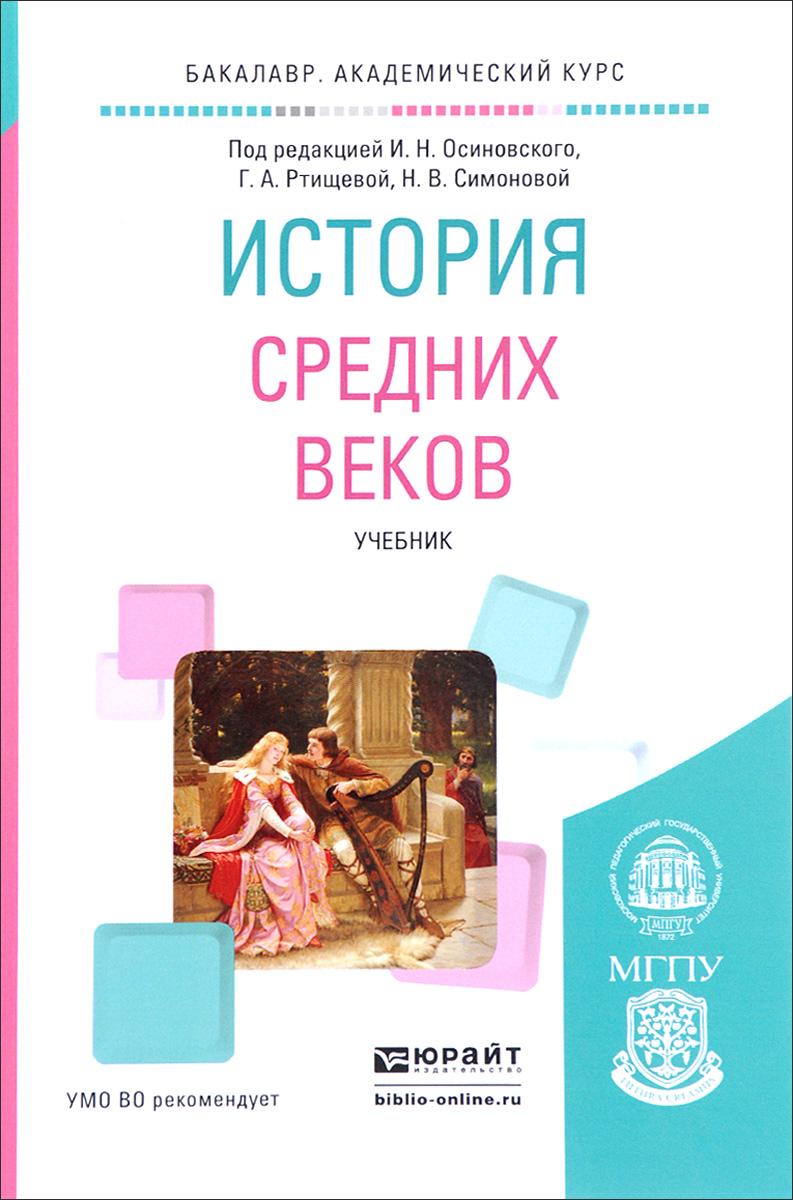 История средних веков. Учебник
