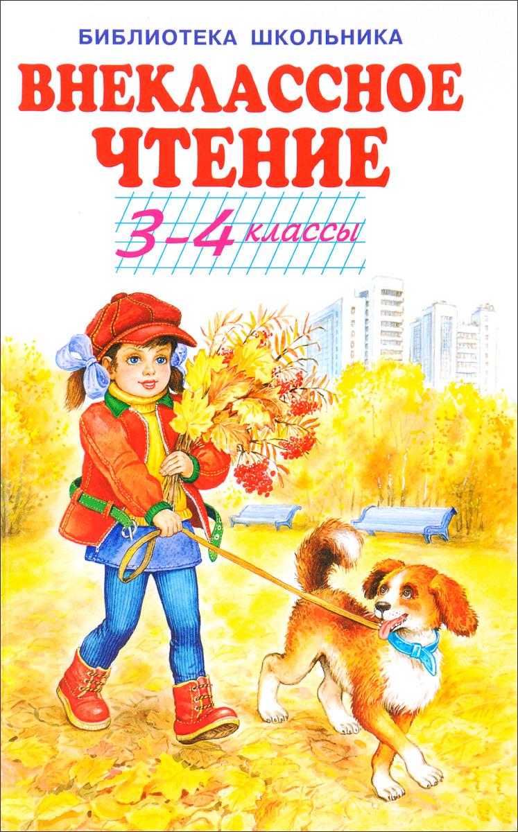 Внеклассное чтение. 3-4 классы первое апреля сборник смешных рассказов и стихов