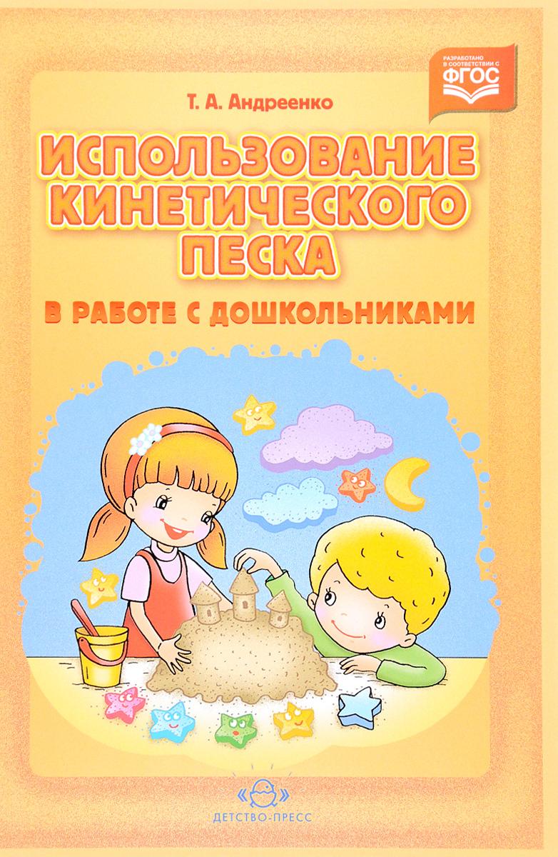 Использование кинетического песка в работе с дошкольниками