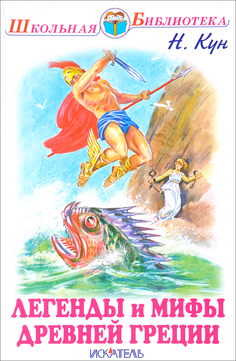 Н. Кун Легенды и мифы Древней Греции. Боги и герои серия сага о бессмертных героях комплект из 7 книг