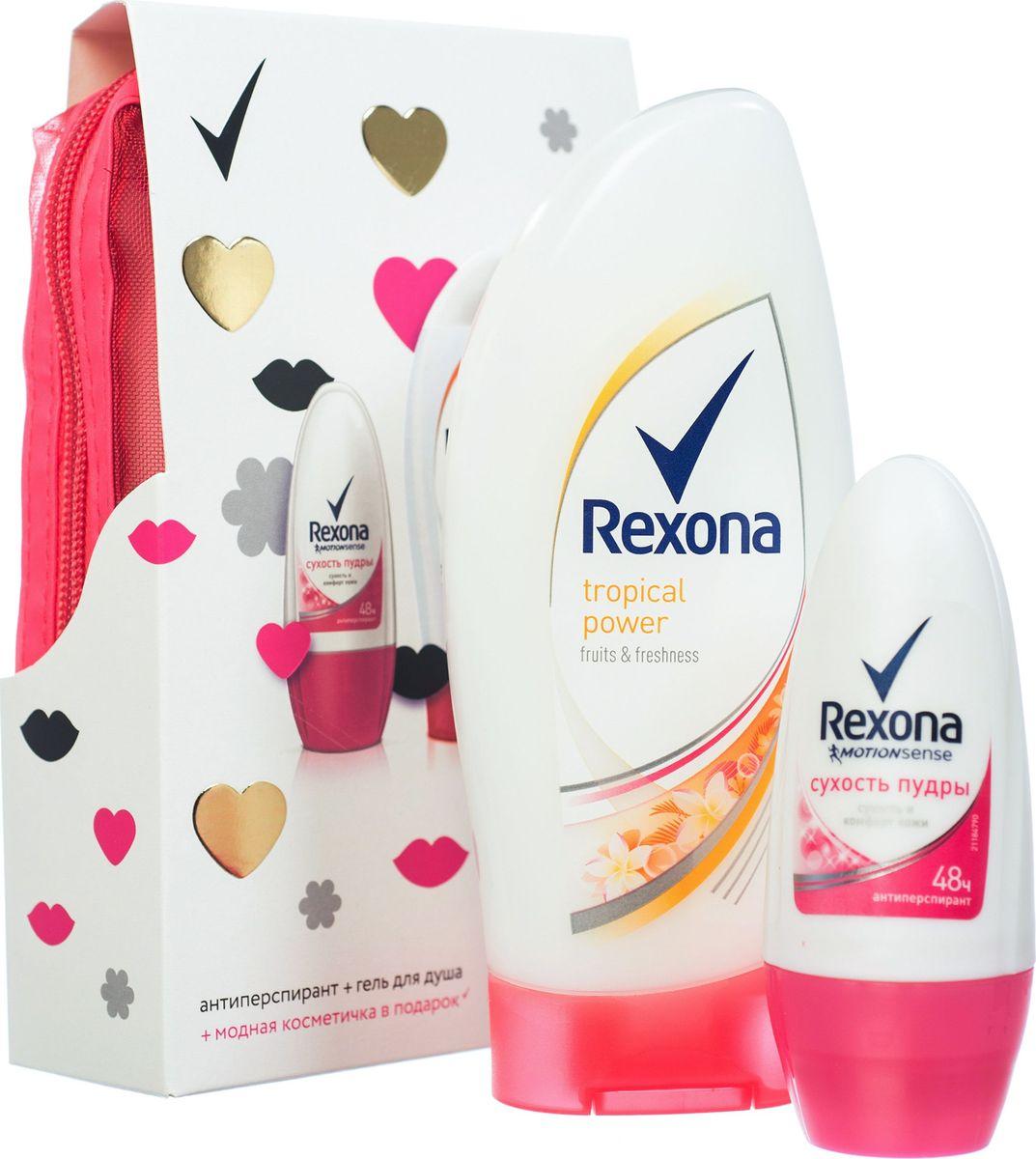 Rexona подарочный набор Be sexy67086725Продукция Rexona уже на протяжении более ста лет предоставляет своим покупателям эффективную защиту от пота и запаха. Мы демонстрирует непрерывное развитие и усовершенствование своих продуктов. Мы постоянно совершенствуем наши продукты, открывая и внедряя новые технологии, чтобы сделать дезодорант №1 в России еще лучше.«Никогда не подведет!» — под таким девизом Rexona представляет линейку современных средств от пота для женщин и мужчин. А история этой марки начинается в 1904 году с самого обычного туалетного мыла, в который были добавлены новые ингредиенты для большего аромата. И тогда, и сейчас Рексона заботится о том, чтобы неприятный запах пота не портил человеку настроение и ощущения в течение дня.Антиперспиранты Rexona • Не маскируют, а помогают устранить главную причину неприятного запаха – бактерии.• В 10 раз лучше защита от бактерий, вызывающих неприятный запах.• Не раздражают и бережно относятся к естественной микрофлоре нежной кожи в зоне подмышек• Инновационная формула представлена во всех форматах и линейках Rexona и Rexona Men.• Уникальные микрокапсулы свежести раскрываются при каждом твоем движении, сохраняя ощущение свежести с утра до вечера.• Доказанная защита от пота в стрессовых ситуациях.• Моментально высыхают без ощущения липкости и дискомфорта• Содержит 90% ухаживающих компонентов• Научно подтверждено: в 3 раза эффективнее обычного антиперспиранта.• Эффективно предотвращают появление белых следов и желтых пятен на одежде и коже. В составе набора: Гель для душа Rexona Тропическая Свежесть 250 мл, антиперспирант Rexona Сухость Пудры с нежным цветочно-пудровым ароматом 50 для ощущения свежести и частоты на весь день!??Ощути свою восхитительную утонченность и насладись магией экзотических ароматов с гелем для душа Rexona Тропическая Свежесть 250 мл. А свежесть и защиту на весь день тебе обеспечит антиперспирант Rexona Сухость Пудры 50 мл с нежным цветочно-пудровым ароматом. Наполни утро волнительной легкостью и
