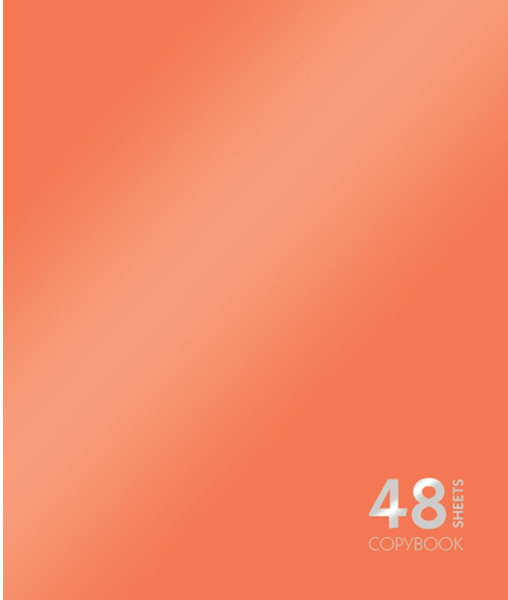 Канц-Эксмо Тетрадь Сияние цвета 48 листов в клетку цвет оранжевыйТК485186Тетрадь А5 48 листов на скрепке, клетка. Обложка мелованный картон с пантонной металлизированной печатью. Бумага офсет 60г/м2