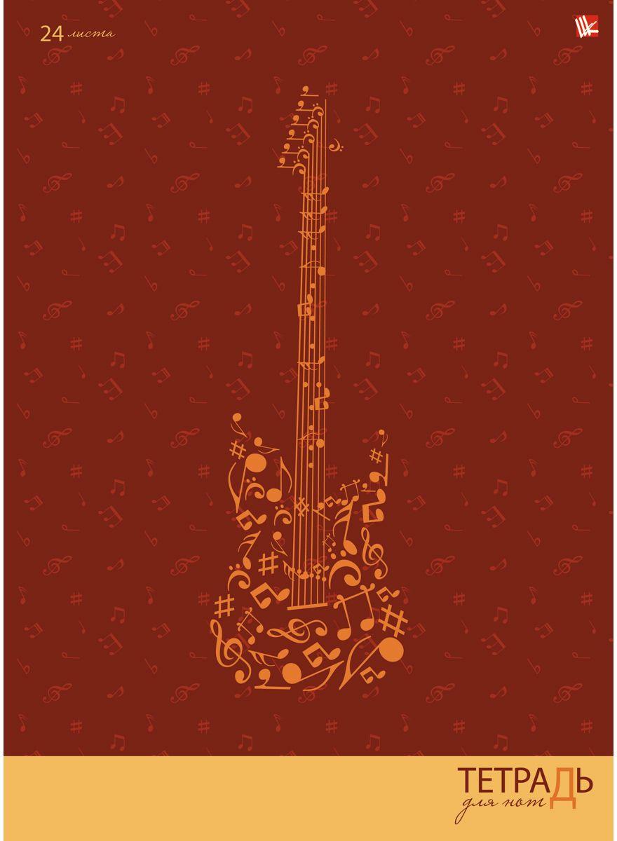 Канц-Эксмо Тетрадь для нот Время творчества 24 листаТН2451Тетрадь для нот А4 24 листа, на скрепке. Обложка - мелованный картон. Стандартный нотный стан.
