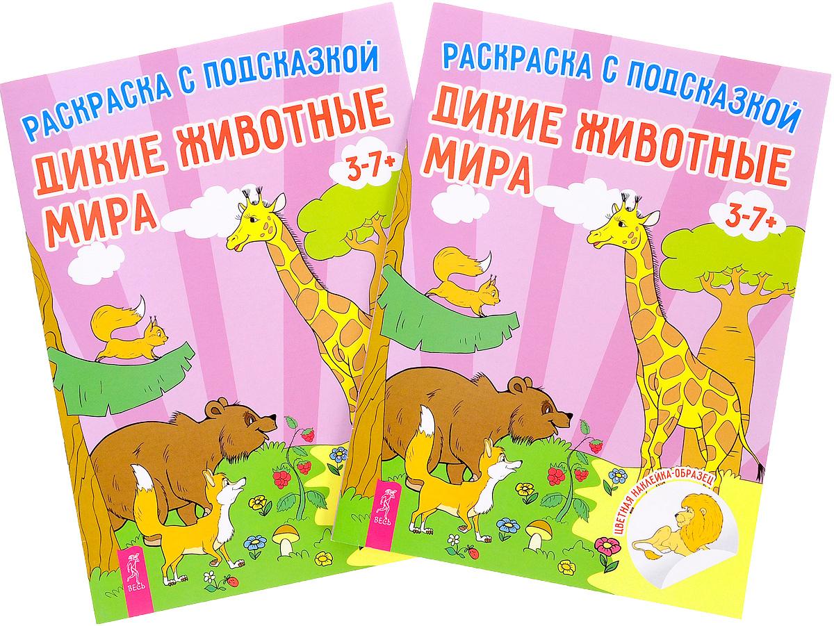 Zakazat.ru: Дикие животные мира (комплект из 2 книг + наклейки)