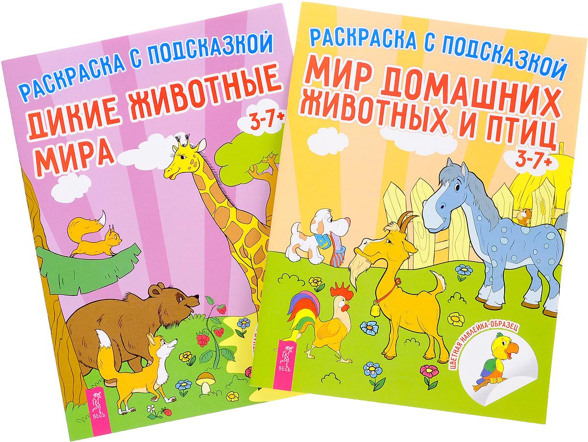 Дикие животные мира. Мир домашних животных (комплект из 2 книг) серебряные наклейки дикие животные