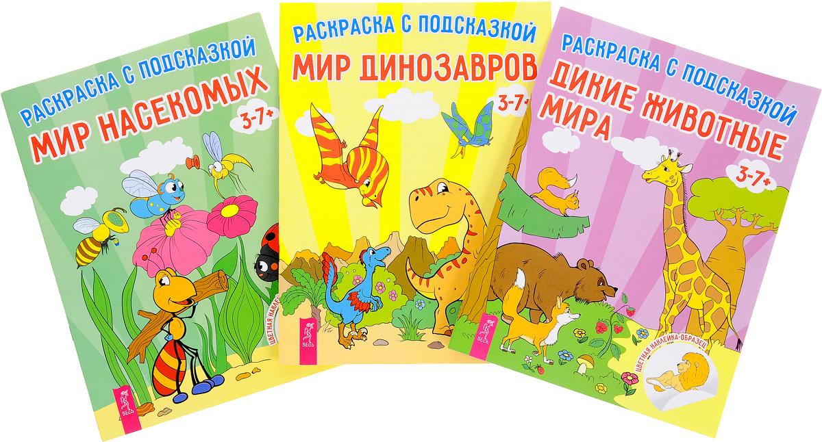 Дикие животные мира. Мир динозавров. Мир насекомых (комплект из 3 книг) детские наклейки росмэн наклеечная мозаика животные