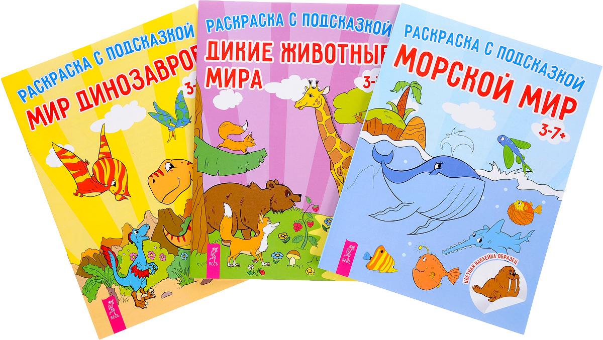 Дикие животные мира. Мир динозавров. Морской мир (комплект из 3 книг) серебряные наклейки дикие животные