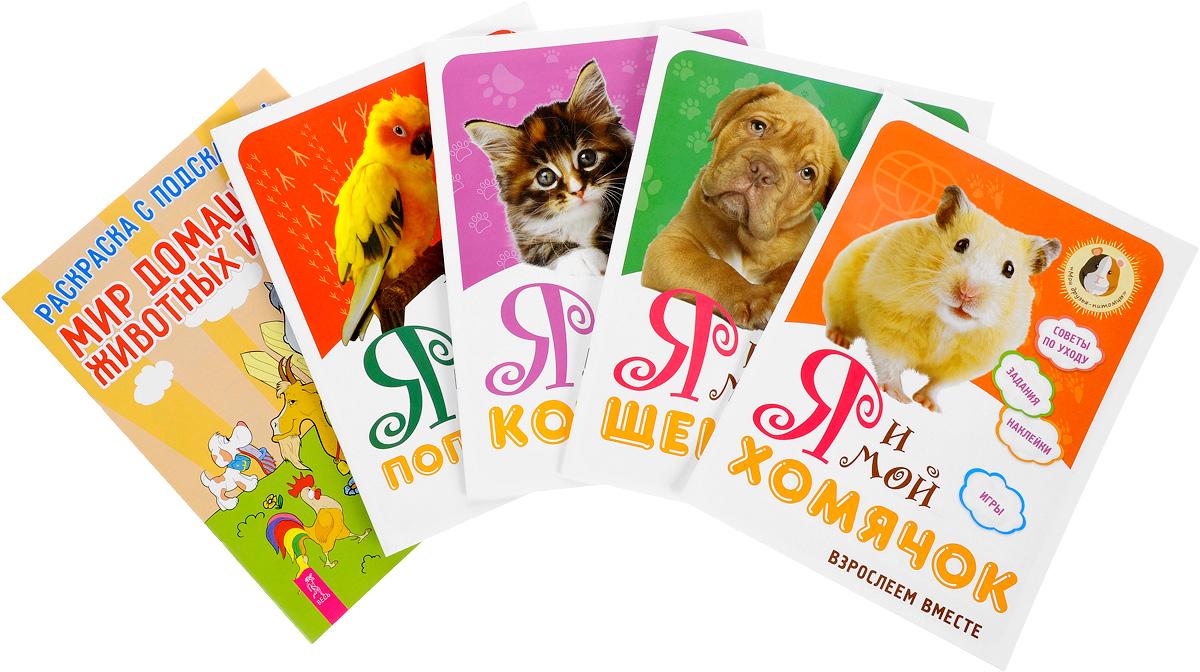 Надежда Лисапова Мир домашних животных и птиц. Я и мой котенок. Я и мой попугайчик. Я и мой хомячок. Я и мой щенок (комплект из 5 книг) clever большая энциклопедия я и мой мир