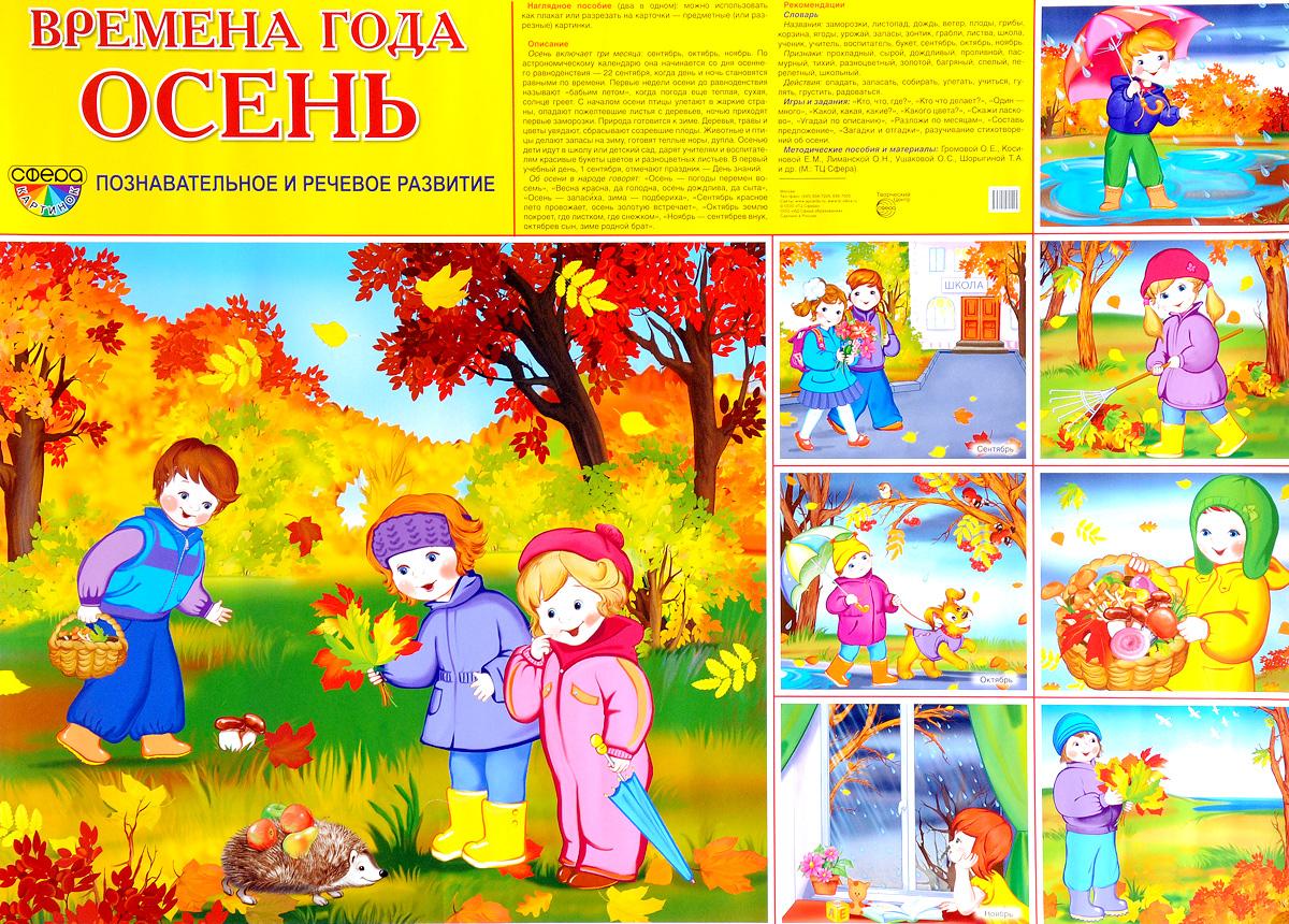 Времена года. Осень. Познавательное и речевое развитие. Плакат