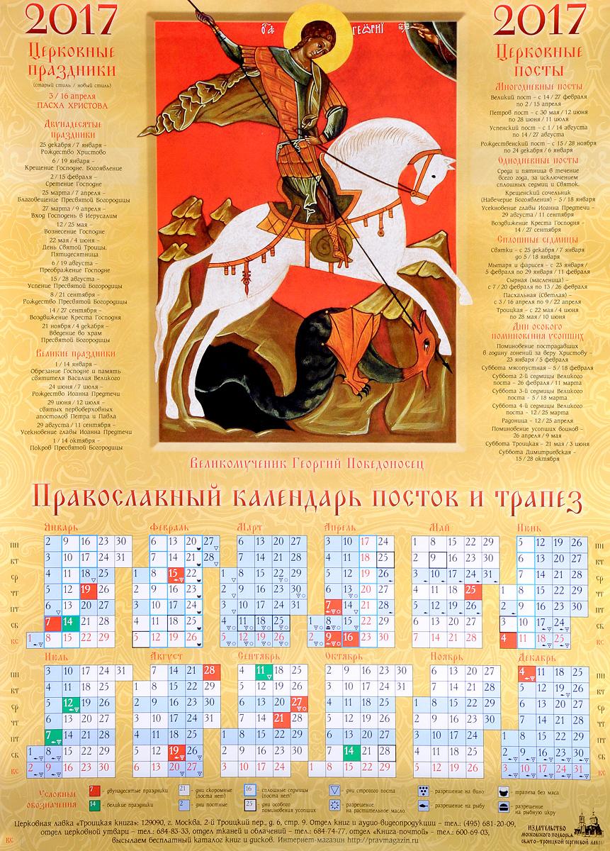 Православный календарь постов и трапез 2017. Великомученик Георгий Победоносец куплю золотую монету георгий победоносец в москве дешево
