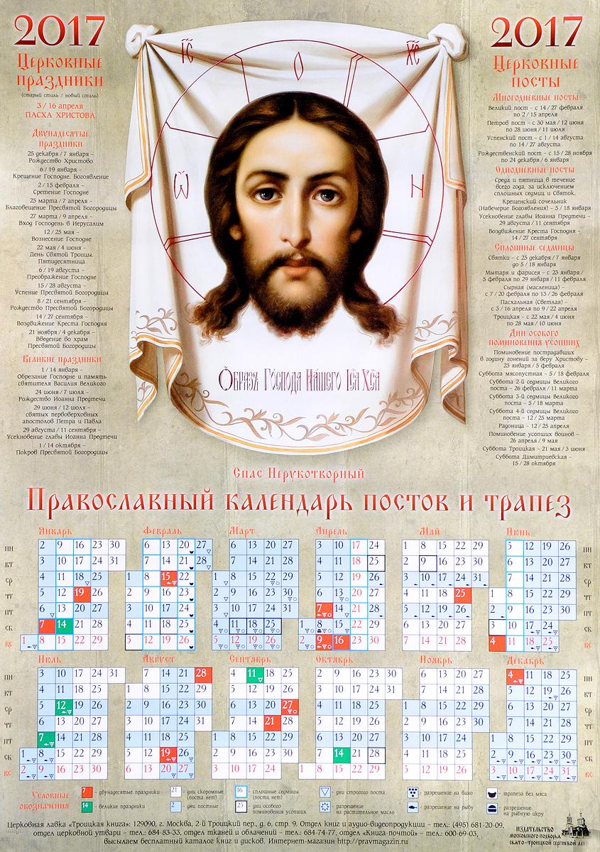 Календарь 2017. Спас Нерукотворный год с афонскими старцами православный календарь на 2018 год