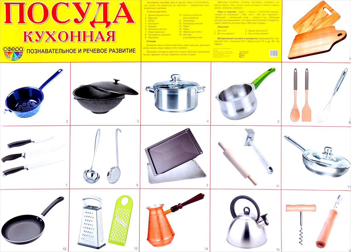 Посуда кухонная. Познавательное и речевое развитие. Плакат посуда кухонная