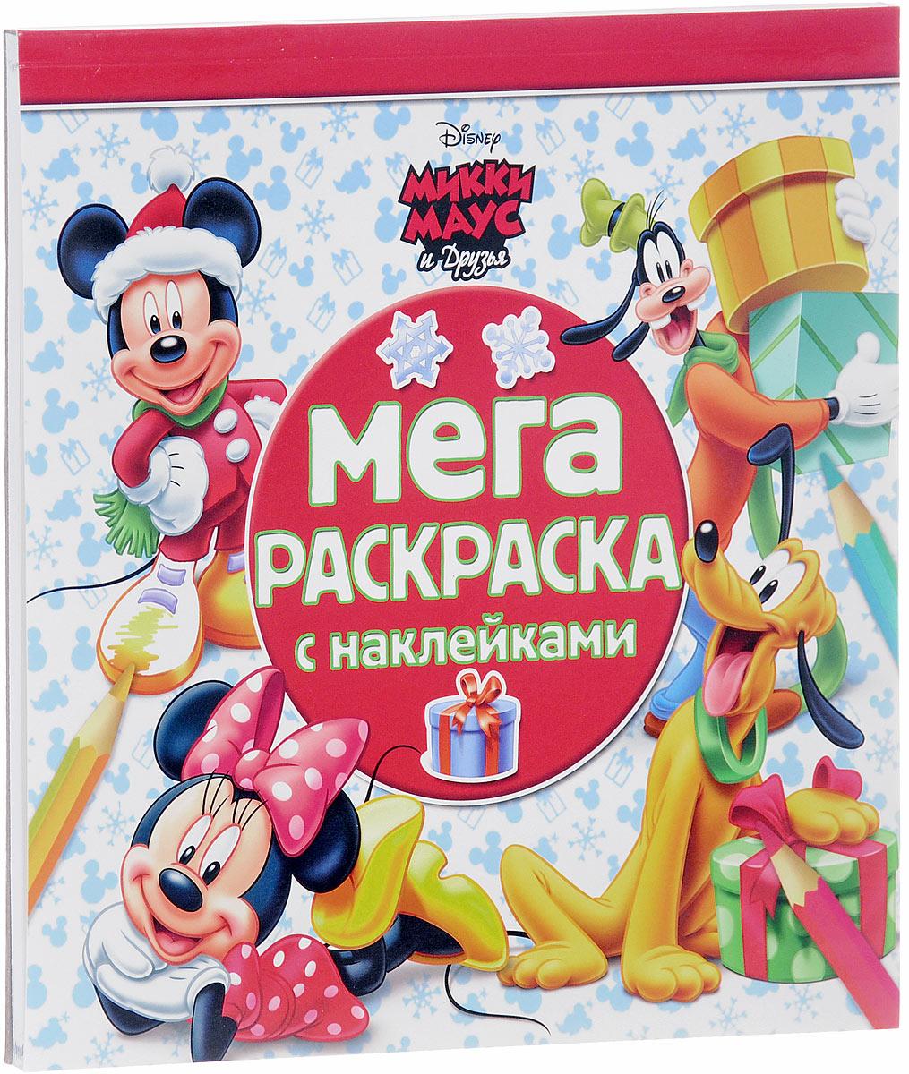 Купить Микки Маус и друзья. Мега-раскраска с наклейками