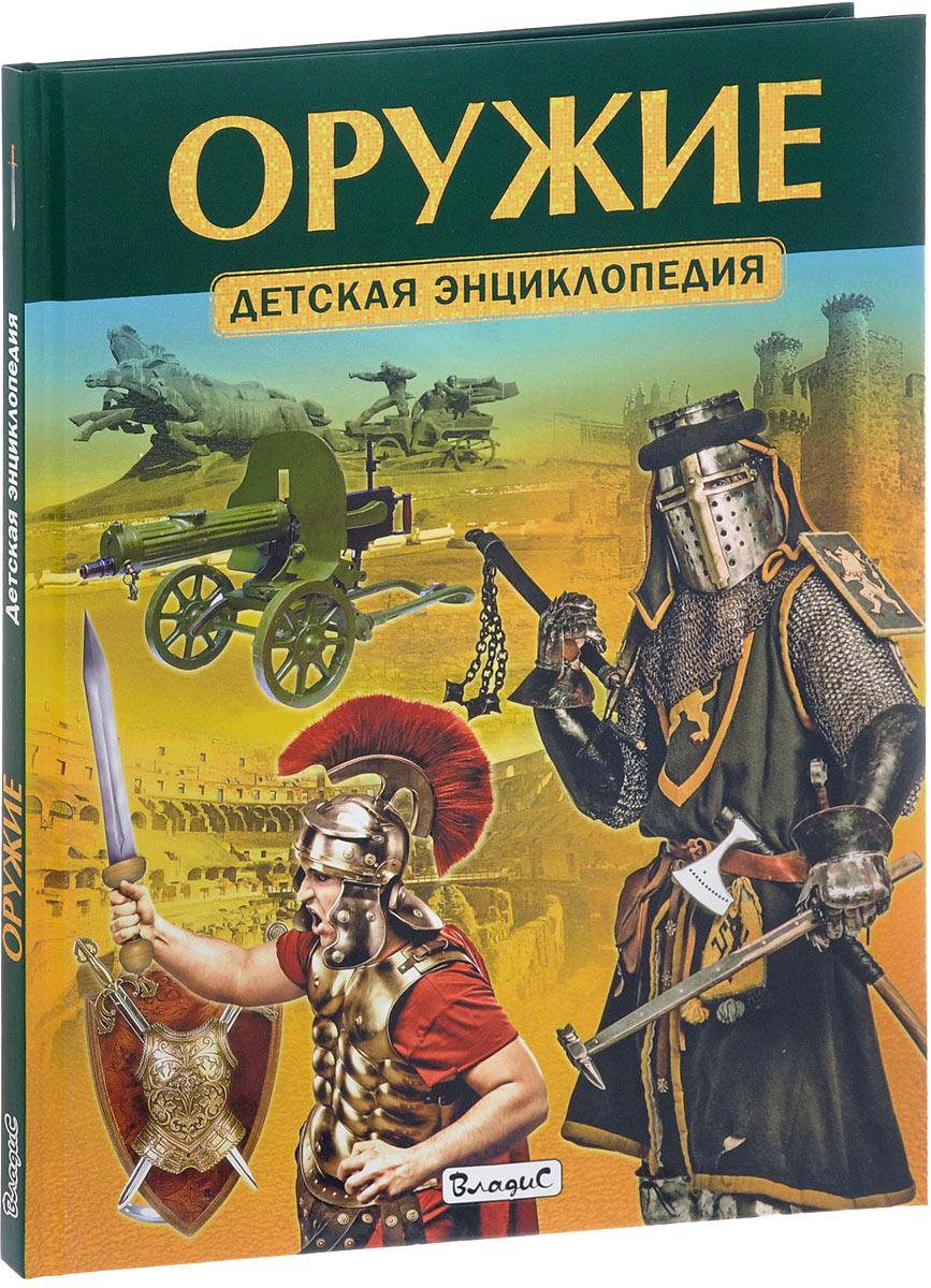Ю. Феданова, Т. Скиба Оружие