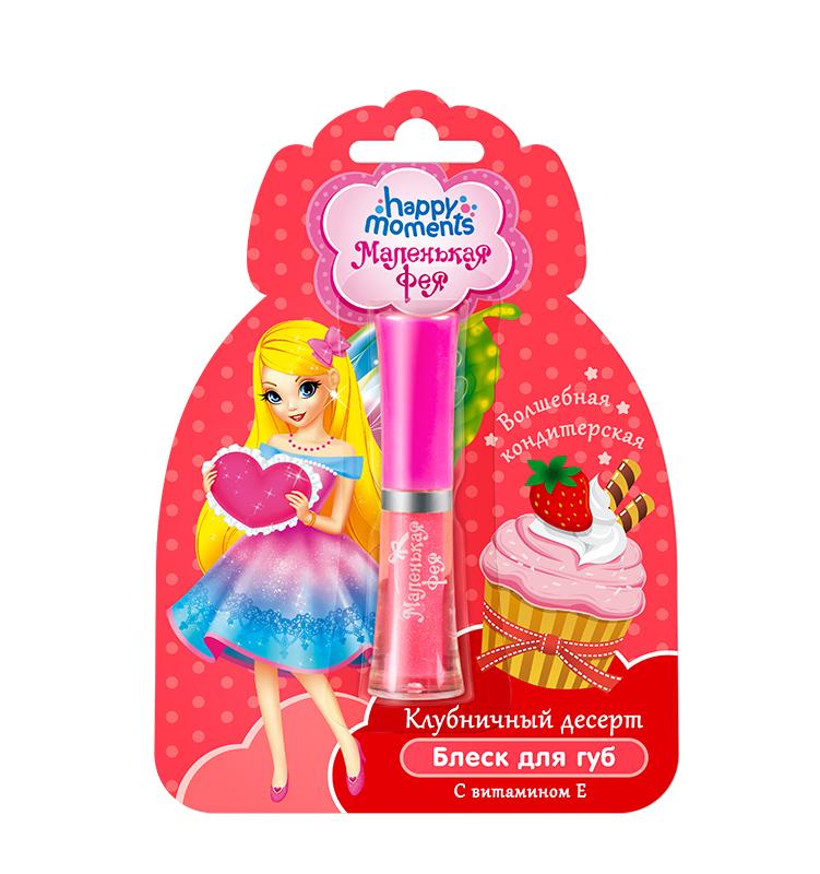Маленькая Фея Детский блеск для губ Клубничный десерт 1,3 г65500252Блеск для губ Маленькая Фея «Клубничный десерт» - безопасно для юных модниц. Нежный и вкусный аромат клубничного лакомства. С витамином Е. Для детей от 3-х лет.
