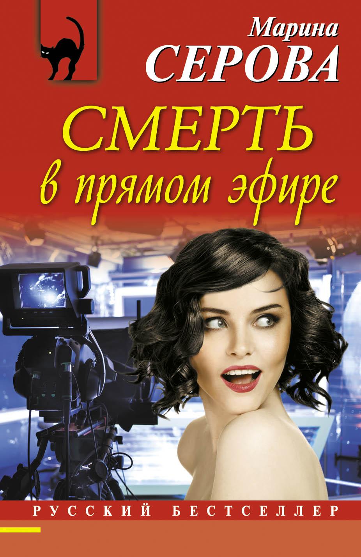 Серова Марина Сергеевна Смерть в прямом эфире серова м смерть в прямом эфире