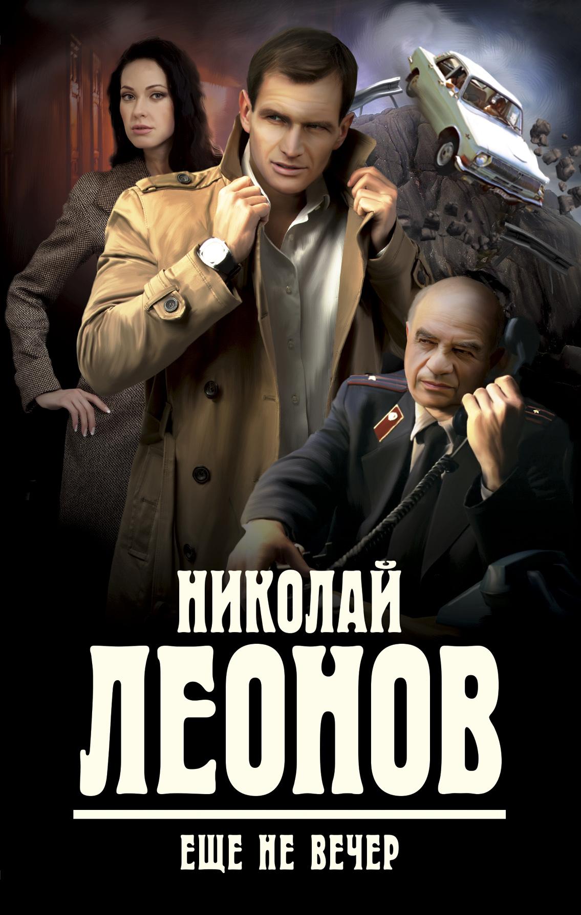 Леонов Николай Иванович Еще не вечер леонов николай иванович еще не вечер