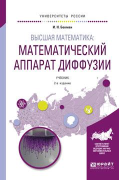 Высшая математика. Математический аппарат диффузии. Учебник