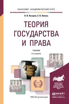 Лазарев В.В., Липень С.В. Теория государства и права. Учебник м м рассолов теория государства и права учебник