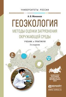 Мананков А.В.. Геоэкология. Методы оценки загрязнения окружающей среды. Учебник и практикум