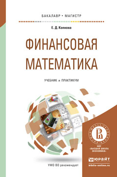 Финансовая математика. Учебник и практикум