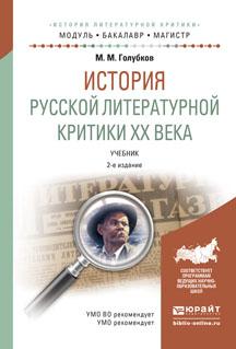 История русской литературной критики XX века. Учебник