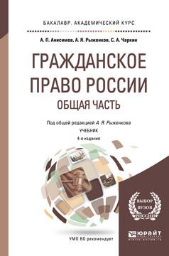 Рыженков А.Я. - отв. ред. Гражданское право России. Общая часть. Учебник