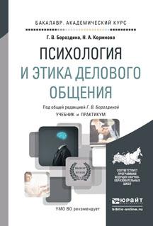 Бороздина Г.В., Кормнова Н.А. Психология и этика делового общения. Учебник и практикум