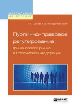 Публично-правовое регулирование финансового рынка в Российской Федерации