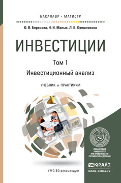Инвестиции. Инвестиционный анализ. Учебник и практикум. В 2 томах. Том 1