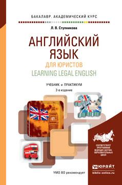 Л.В. Ступникова Learning Legal English / Английский язык для юристов. Учебник и практикум factors affect english learning