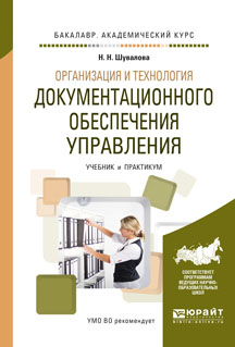 Организация и технология документационного обеспечения управления. Учебник и практикум