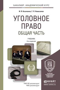 И. Я. Козаченко, Г. П. Новоселов Уголовное право. Общая часть. Учебник полуось права я на фольцваген т4 купить в беларуси