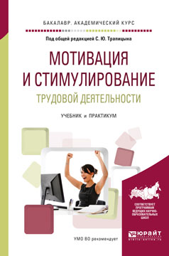 Трапицын С.Ю. - Отв. ред. Мотивация и стимулирование трудовой деятельности. Учебник и практикум