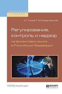 Регулирование, контроль и надзор на финансовом рынке в Российской Федерации. Учебное пособие