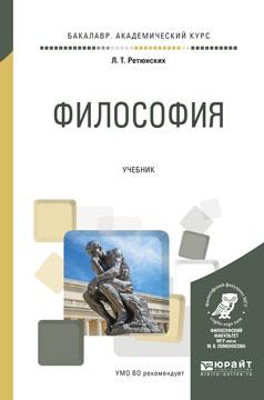 Zakazat.ru: Философия. Учебник. Ретюнских Л.Т.