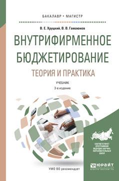 Внутрифирменное бюджетирование. Теория и практика. Учебник
