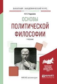 Камалудин Гаджиев Основы политической философии. Учебник