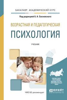 Возрастная и педагогическая психология. Учебник