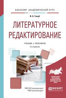 Голуб И.Б. Литературное редактирование. Учебник и практикум