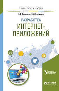 Разработка интернет-приложений. Учебное пособие
