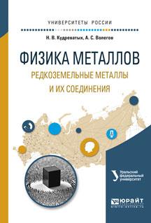 Физика металлов. Редкоземельные металлы и их соединения. Учебное пособие